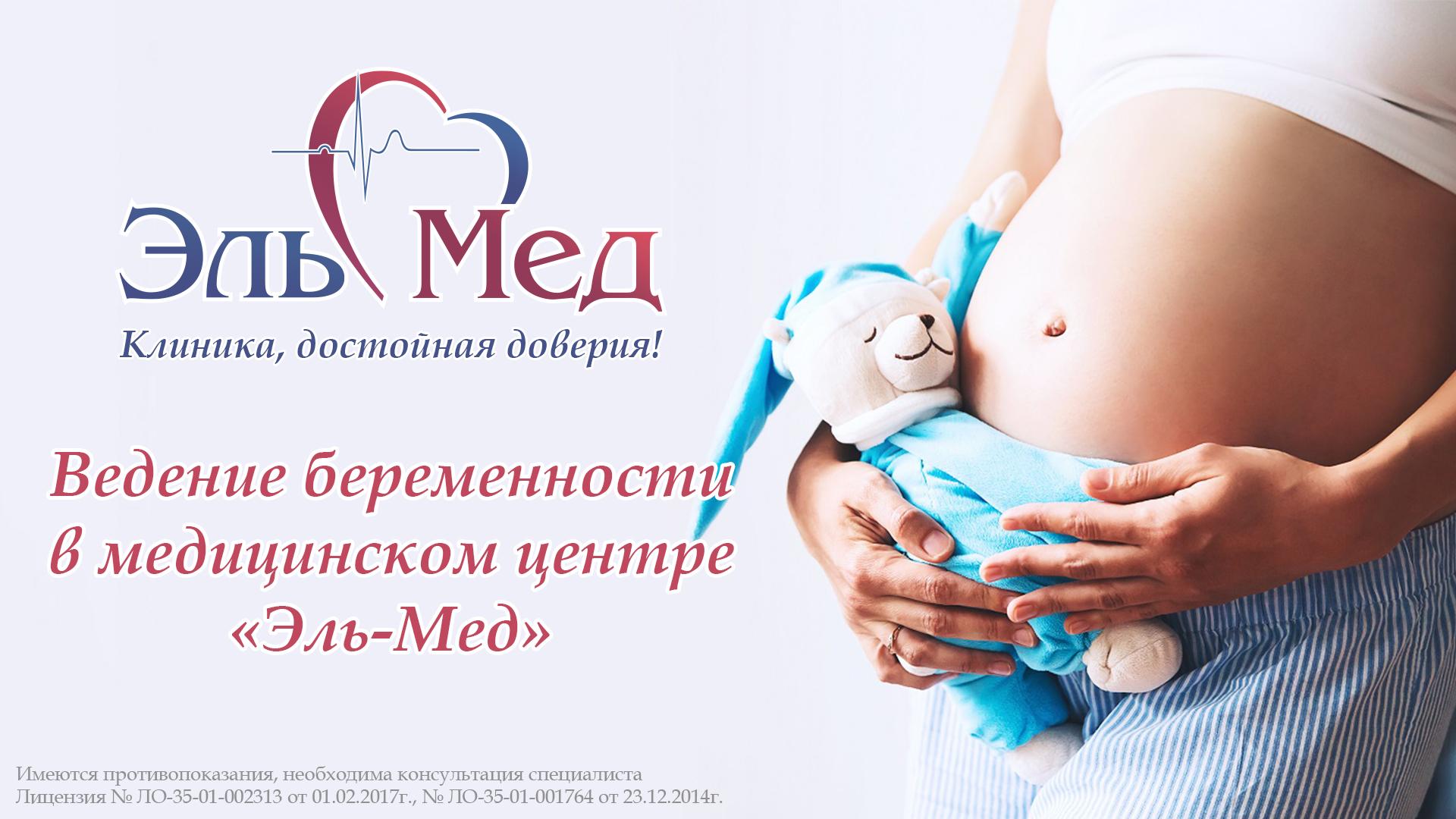 Ведение беременности в поликлинике 2 минэкономразвития